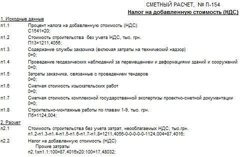 stroysmeta.com.ua/images/photoalbum/album_7/197_15_009.jpg