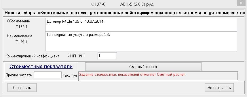 stroysmeta.com.ua/images/photoalbum/album_7/genpodryad_001.jpg