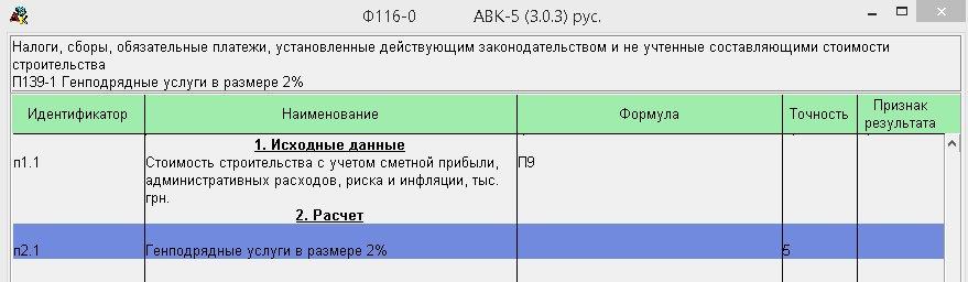 stroysmeta.com.ua/images/photoalbum/album_7/genpodryad_005.jpg
