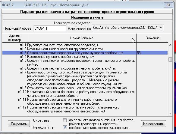 stroysmeta.com.ua/images/photoalbum/album_7/perevozka2_010.jpg