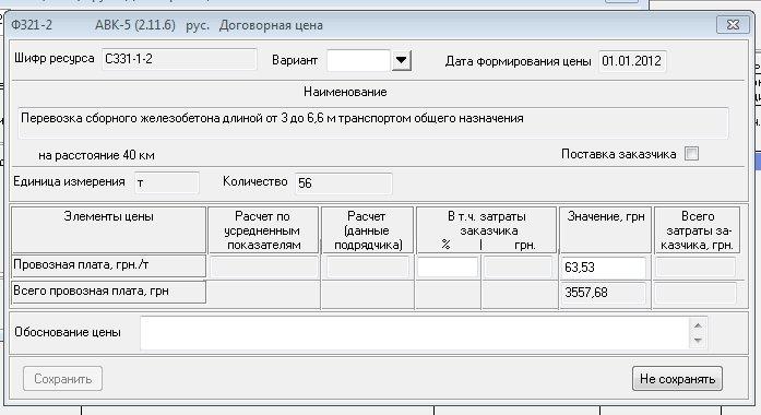 stroysmeta.com.ua/images/photoalbum/album_7/perevozka_002.jpg