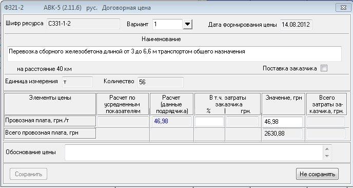 stroysmeta.com.ua/images/photoalbum/album_7/perevozka_009.jpg