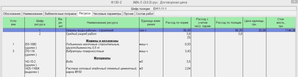 stroysmeta.com.ua/images/photoalbum/album_7/podgonka_001.jpg