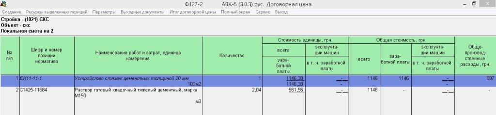 stroysmeta.com.ua/images/photoalbum/album_7/podgonka_002.jpg