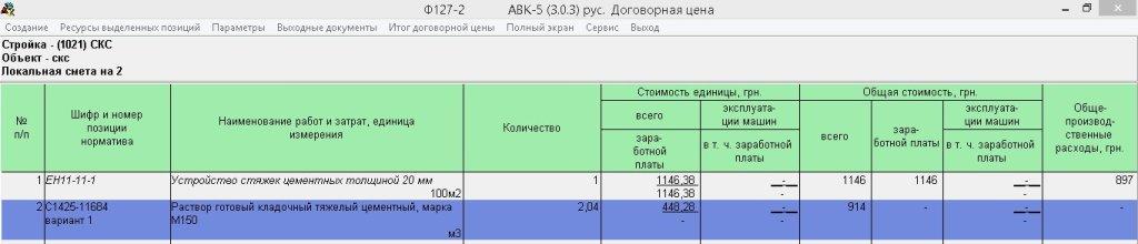 stroysmeta.com.ua/images/photoalbum/album_7/podgonka_007.jpg
