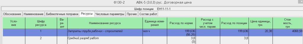 stroysmeta.com.ua/images/photoalbum/album_7/podgonka_008.jpg