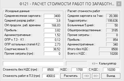 stroysmeta.com.ua/images/photoalbum/album_7/podgonka_010.jpg