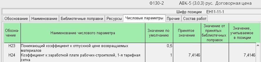 stroysmeta.com.ua/images/photoalbum/album_7/podgonka_011.jpg