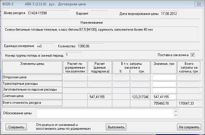 stroysmeta.com.ua/images/photoalbum/album_7/srednevz_002.jpg