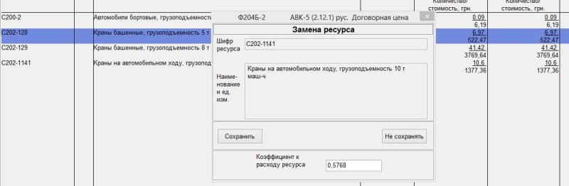 stroysmeta.com.ua/images/photoalbum/album_7/zammeh4.jpg